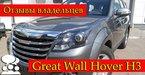 Great Wall Hover H3: отзывы владельцев 2016-2017