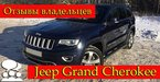 Jeep Grand Cherokee отзывы владельцев: плюсы и минус