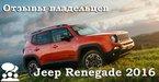 Jeep Renegade 2016: отзывы владельцев