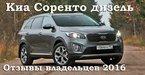 Киа Соренто 2016: отзывы владельцев о дизельной версии