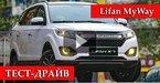 Lifan MyWay: тест-драйв видео