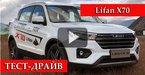 Lifan X70: тест-драйв видео