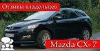 Mazda CX-7 (2008): отзывы владельце, плюсы и минусы