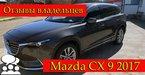 Mazda CX 9 2017 отзывы: плюсы и минусы