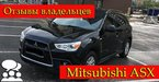 Mitsubishi ASX отзывы: все минусы и плюсы