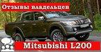 Mitsubishi L200 отзывы владельцев: плюсы и минусы