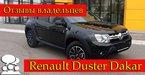 Renault Duster Dakar отзывы владельцев: минусы и плюсы