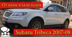 Субару Трибека 2007-2008: отзывы владельцев
