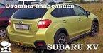 Subaru XV отзывы владельцев
