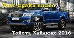 Видео тест-драйва Тойота Хайлюкс 2016