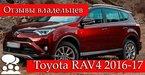 Тойота РАВ 4 2016-2017 отзывы владельцев