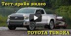 Тойота Тундра тест-драйв видео