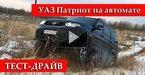 УАЗ Патриот с автоматической коробкой передач: видео