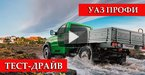 УАЗ Профи 2017: тест-драйв видео