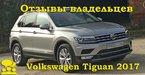 Volkswagen Tiguan 2017 отзывы о недостатках и достоинствах